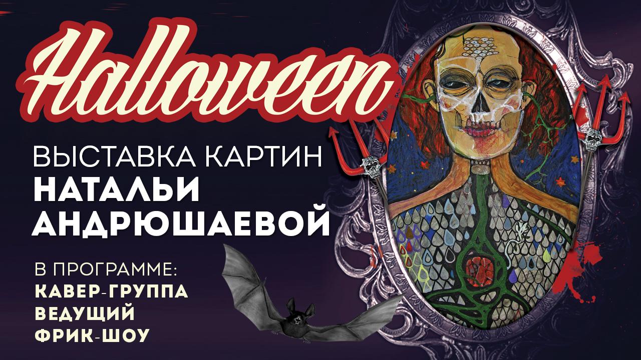 27 октбяря (Сб) — Halloween - Lюstra Bar