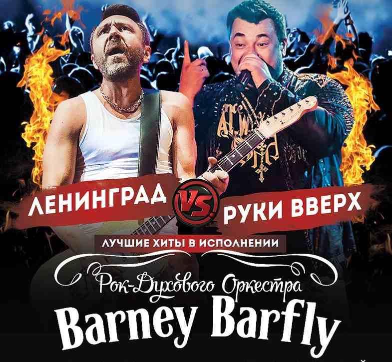 30 августа (Пт) — Barney Barfly «Ленинград vs Руки-Вверх» - Lюstra Bar