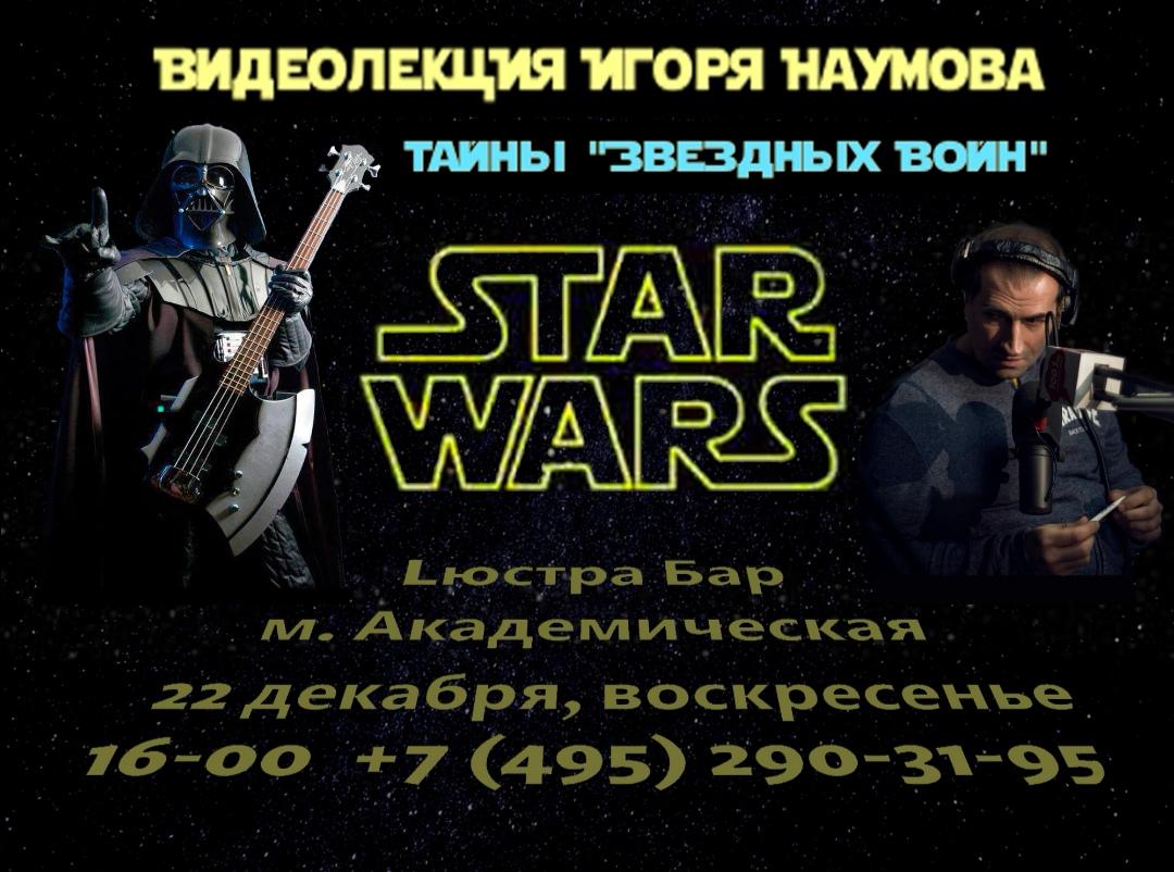 """22 декабря (вс) — """"Тайны Звездных Войн"""": видеолекция Игоря Наумова — Lюstra Bar"""