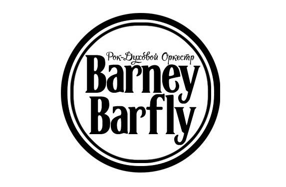 "10 октября (Сб) — рок-духовой оркестр ""Barney Barfly"" - Lюstra Bar"