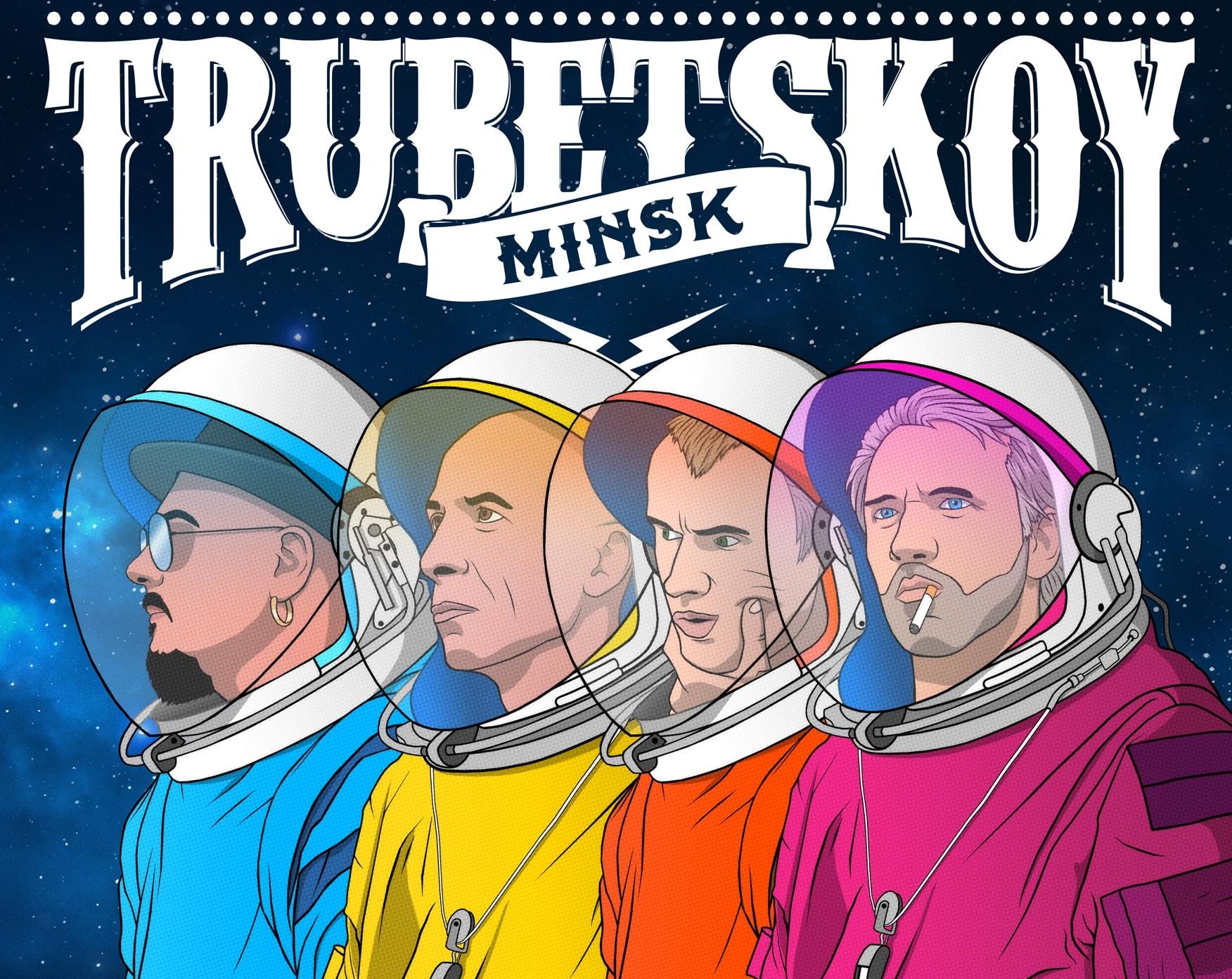 25 марта (вс) - Trubetskoy - Lюstra Bar